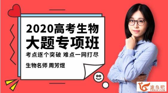腾讯课堂【生物周芳煜】2020高考周芳煜生物二三轮联报全课程视频百度云下载