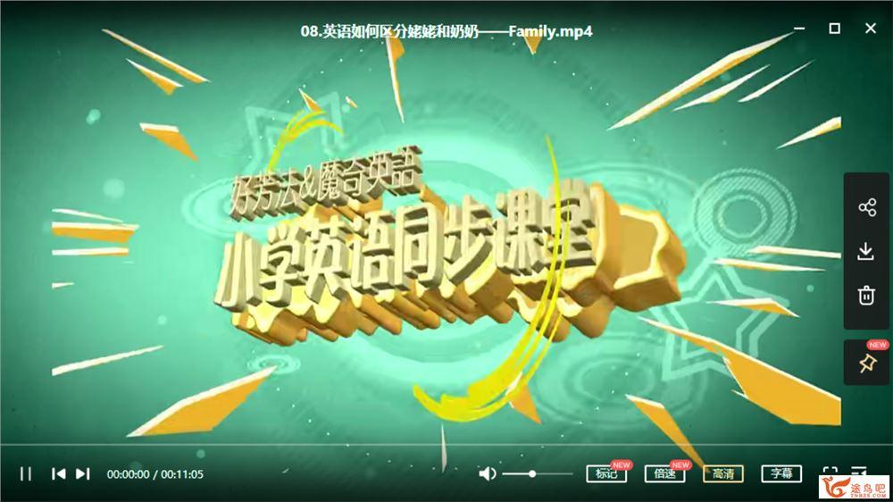 好芳法-小学英语同步课堂 二年级【上册】课程视频百度云下载