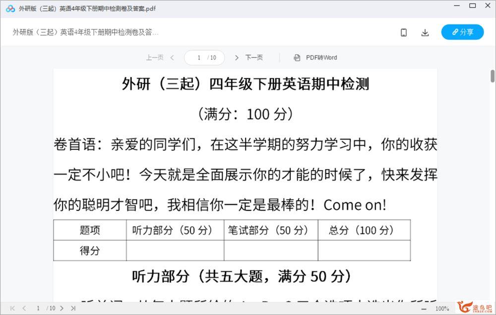 小学语数英全套单元测试+期末试卷180套资源合集百度云下载