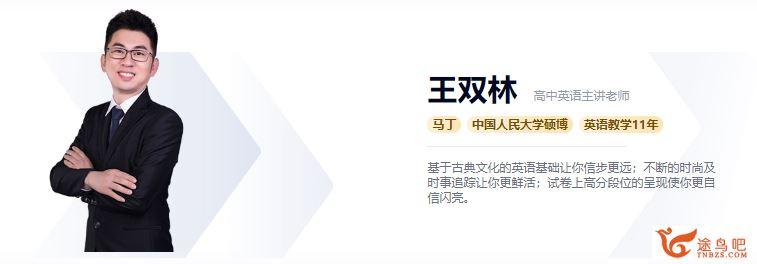 2021高考英语 王双林英语二三轮复习联报班百课程视频百度云下载