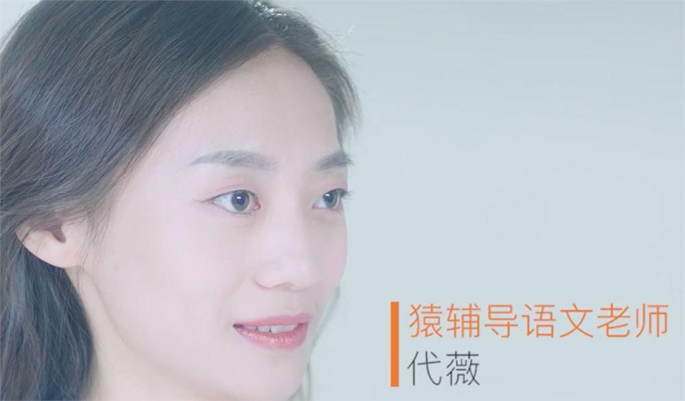 代薇高二暑假语文系统班 (视频+讲义)猿辅导 百度云下载