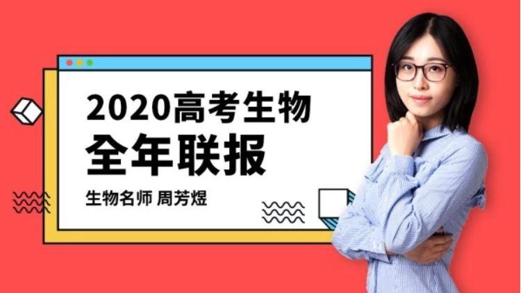 【生物周芳煜】腾讯课堂2020高考生物一轮复习全年联报班全集课程百度云下载