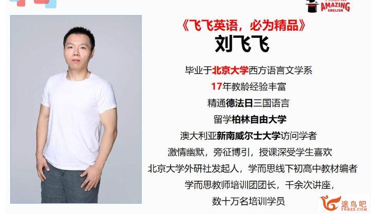 刘飞飞 2020暑 初二英语箐英班(14讲完结带讲义)课程视频百度云下载