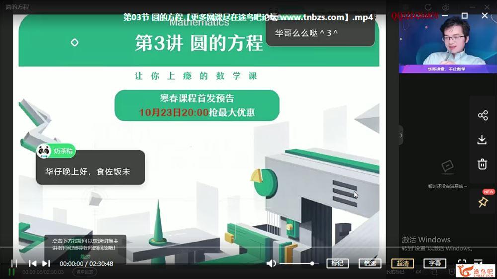 张华 2020暑假班 高二数学暑假通用尖端班 7讲带讲义课程视频百度云下载