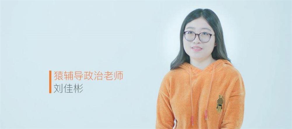 刘佳彬 高三政治春季班(视频+讲义)猿辅导百度云下载