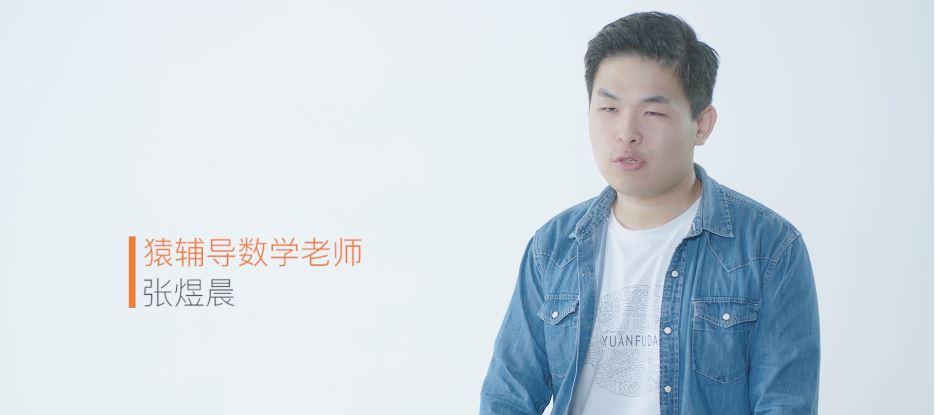 张煜晨-高二数学秋季班 (视频+讲义)猿辅导 百度云下载