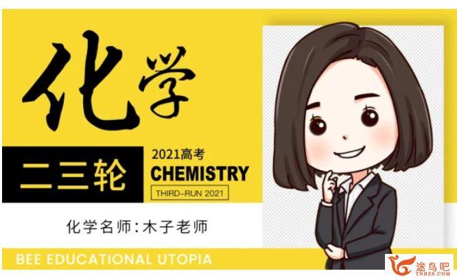 2021高考化学 木子化学二三轮复习联报班课程视频百度云下载