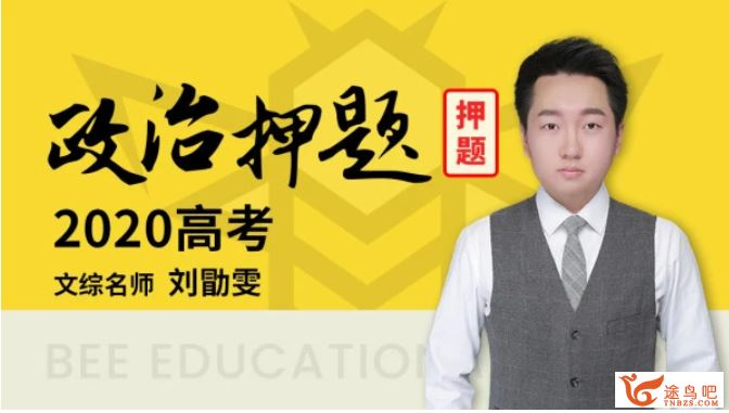 2020高考政治 刘勖雯高考政治押题课课程视频百度云下载