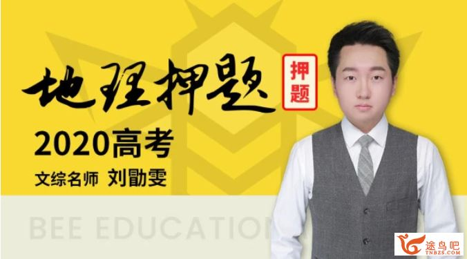 2020高考地理 刘勖雯地理押题课课程视频百度云下载