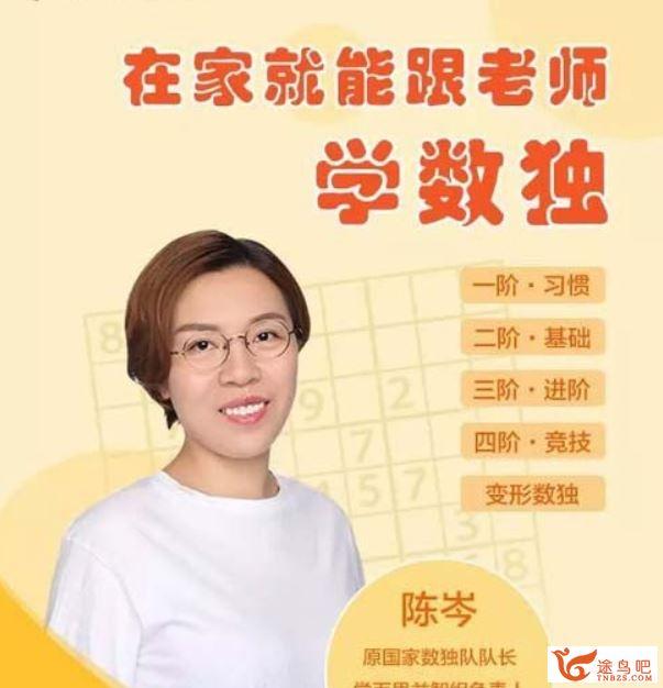 陈岑 短期班小学组数学数独新星训练营第1-4阶课程视频百度云下载