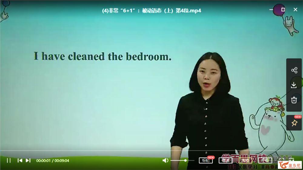 语法精讲视频 1—9年级最全学而思英语语法教学课程视频百度云下载