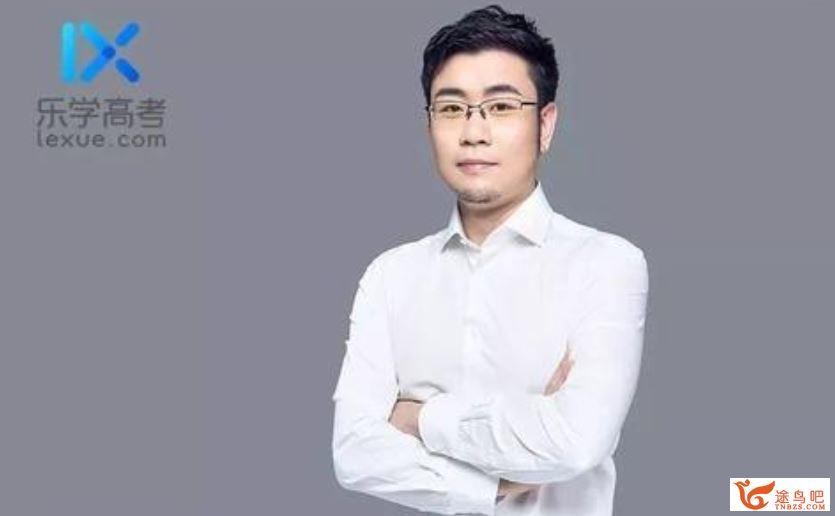 乐学高考 李政物理 死磕原理全集课程视频百度云下载