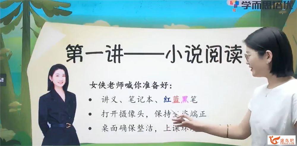 某而思薛侠 2021 暑 六年级语文暑假培训班-百度云下载