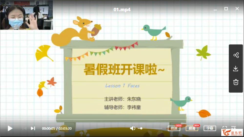 勤思在线岳莹莹一年级升二年级英语暑期培训班资源课程百度网盘下载