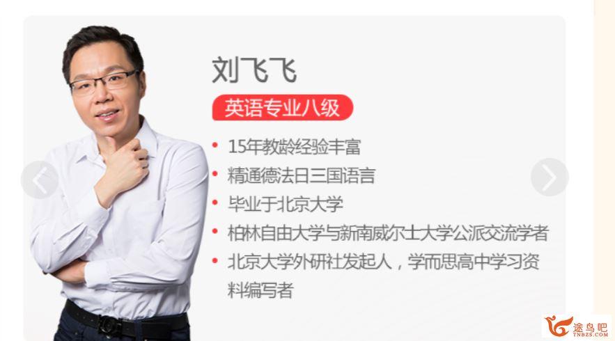 刘飞飞中考一轮:英语考点拔高串讲班课程视频百度云下载