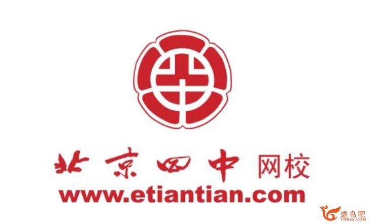 北京四中高中网课高二数学高清课堂(72讲带讲义)视频资源合集百度云下载