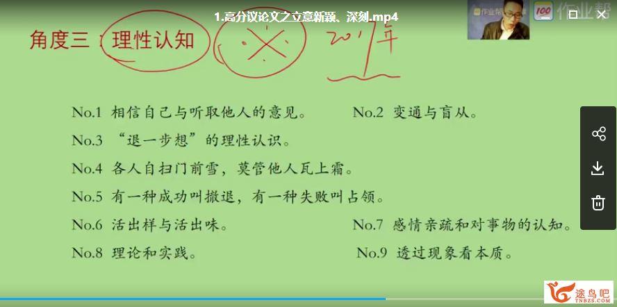 作业帮 杨哥儿 12次课拿下55分之高考议论文全集精品课程百度云下载