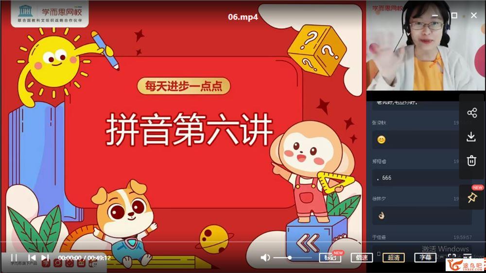 学而思 喵咪老师的拼音课 课程视频百度云下载