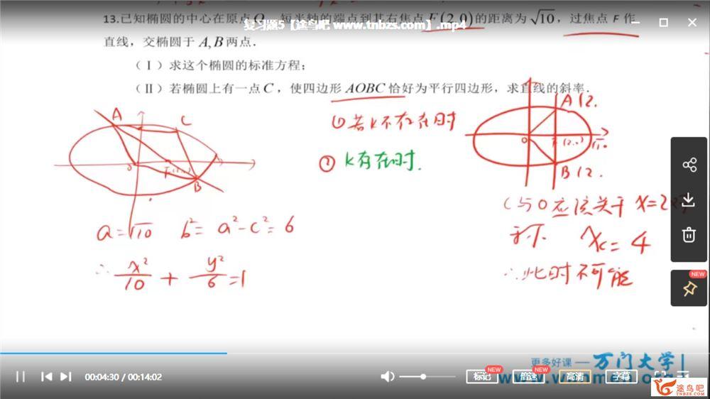 wan门中学 高二数学数学选修2-课程视频百度云下载