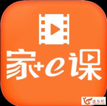 家E课 黄微勤 小学一年级作文二年级作文【写句子】视频课程百度网盘下载