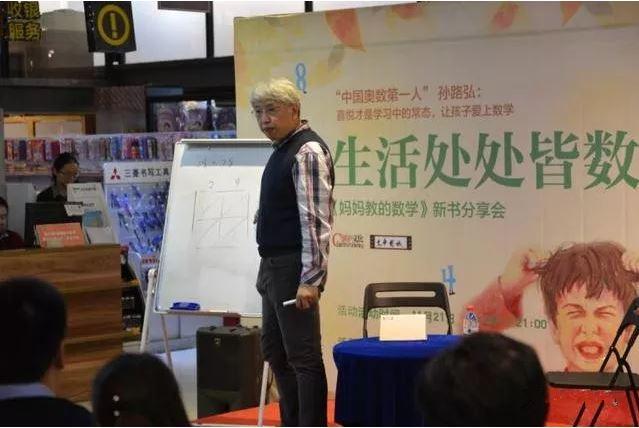 孙路弘–如何学习数语外(标清视频)课程视频百度云下载