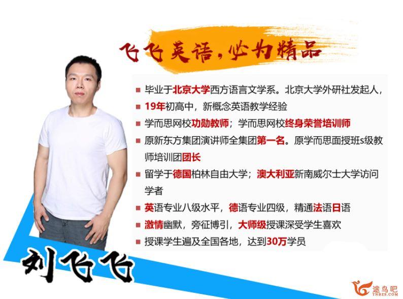 刘飞飞 初中英语语法 初一英语六次课攻破语法高频考课程视频百度云下载