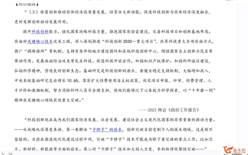 【临门一脚】2021年中考历史三轮冲刺过关课程视频百度云下载