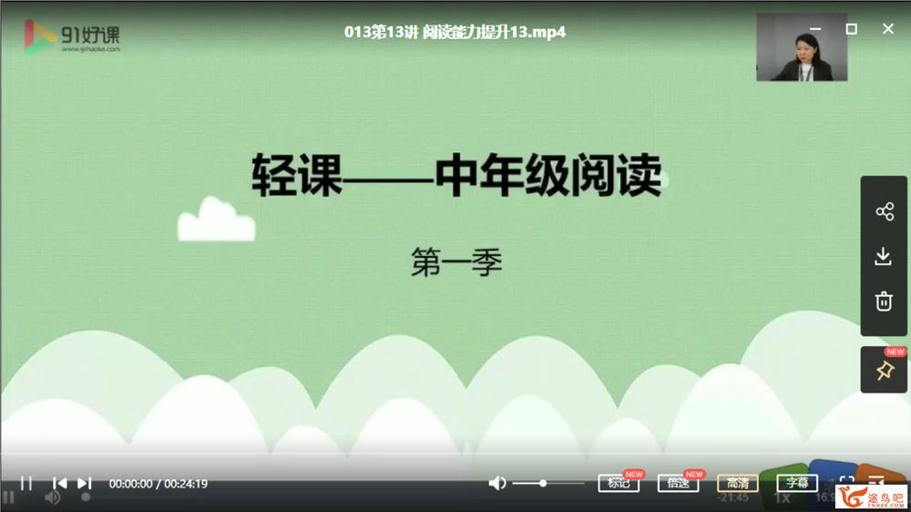 麻静 小学语文三四年级阅读理解提升课(16讲完结)课程视频百度云下载