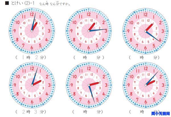 【数学资料】认钟表:三年级重要知识点,同时也是生活常识,学龄前也可以准备起来哟资源合集百度云下载
