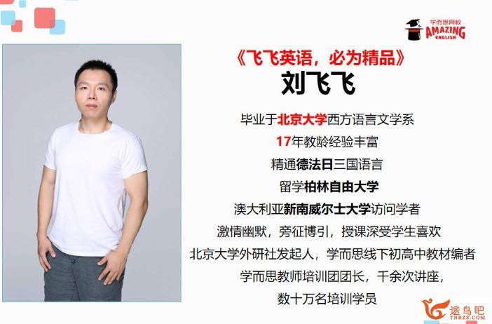 学而思 刘飞飞 初一新生英语年卡目标满分班(外研版)课程视频合集百度云下载