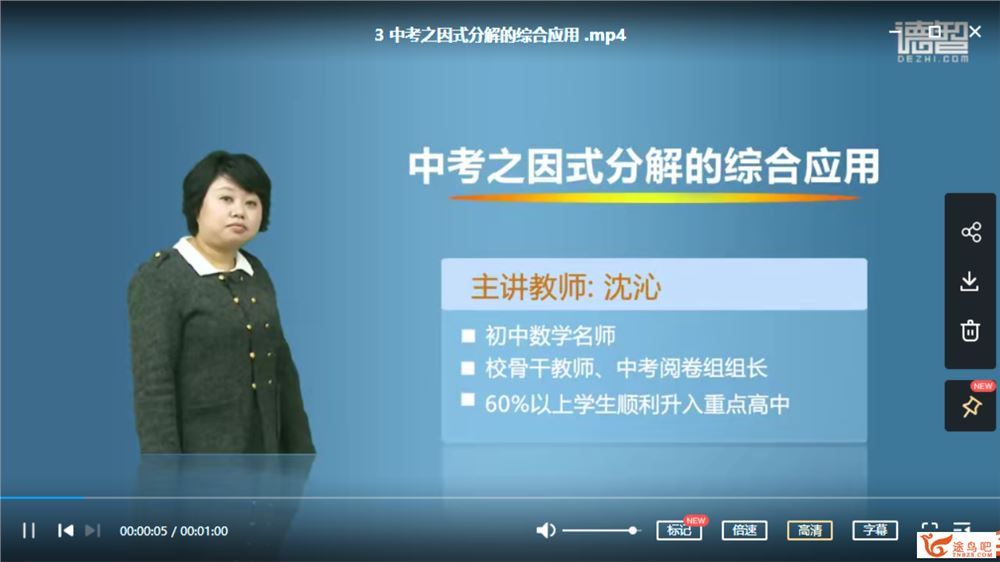德智 中考数学1-3轮视频课程资源百度云下载
