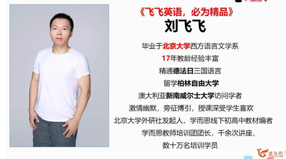 刘飞飞 2020暑 初二升初三英语暑期直播目标班课程视频百度云下载