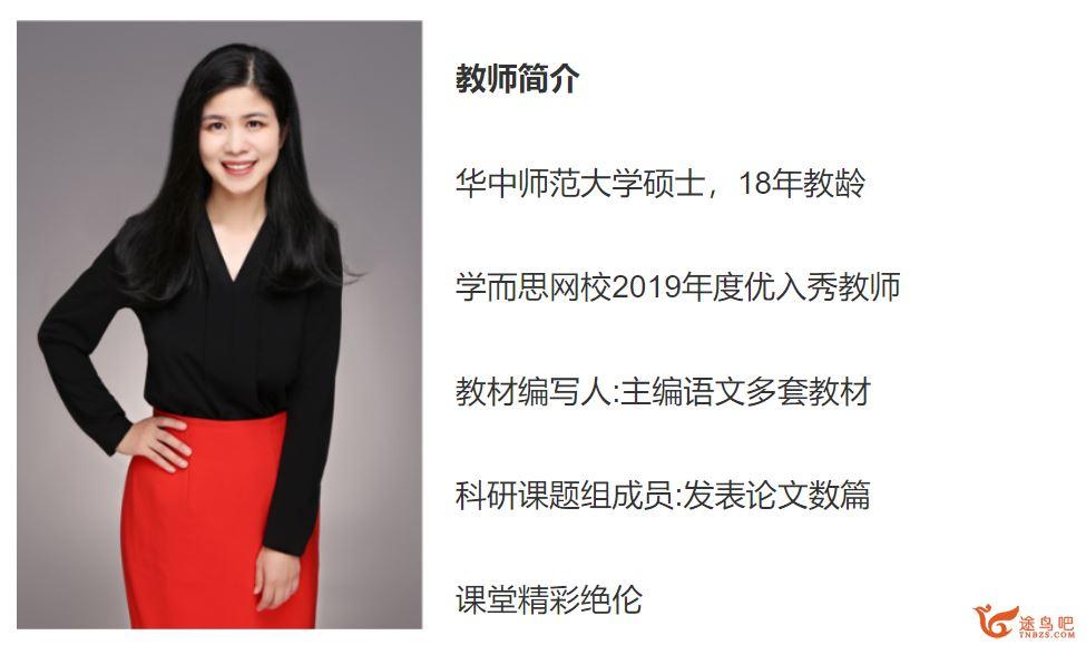 关娟 2020暑 一年级升二年级大语文直播班 完结课程视频百度云下载