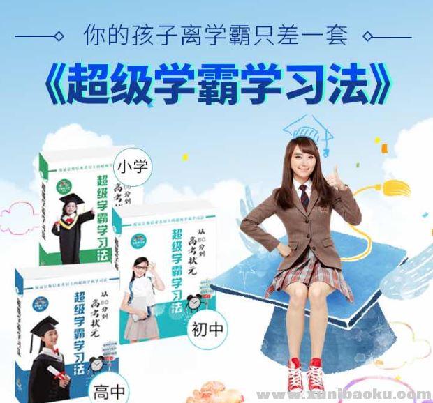 北大优选学习法-初中语文全集视频资源百度云下载