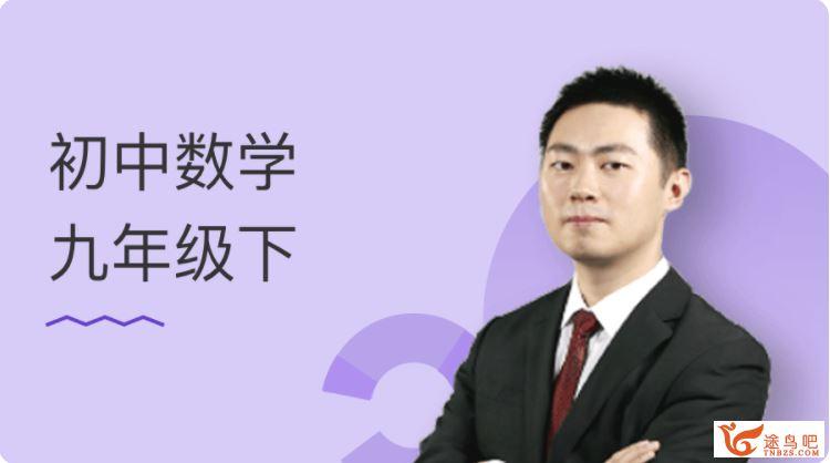 某门中学 王志轩 初中数学九年级下课程视频百度云下载