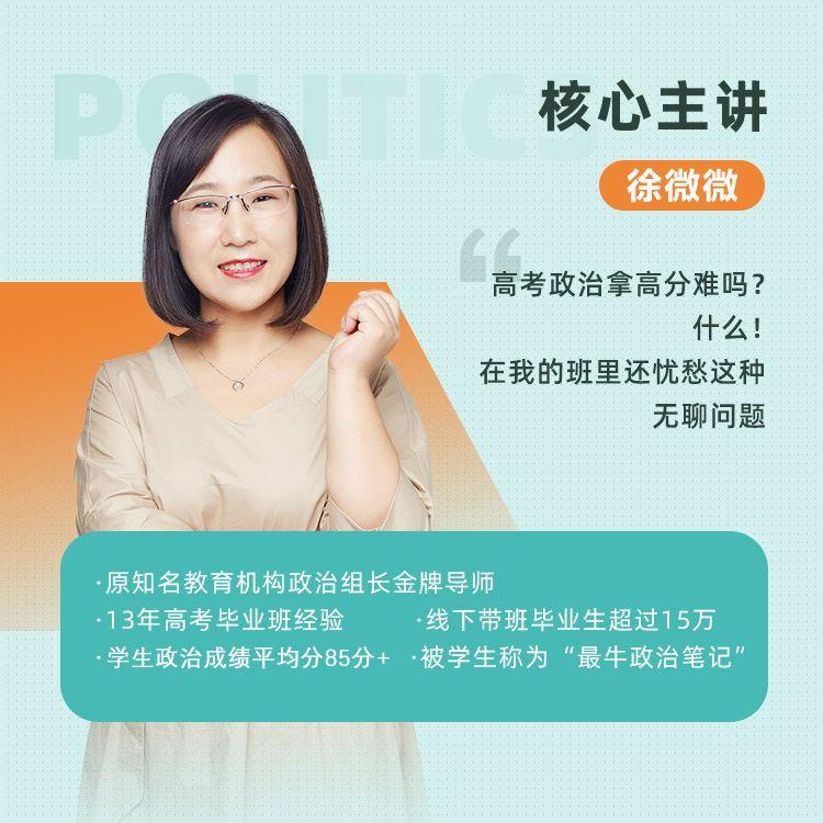 徐微微 2021暑假 高一政治暑假系统班(更新中)课程视频百度云下载