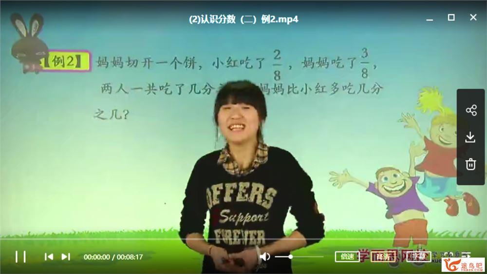 某而思 北师大版小学数学二至六年级教学视频课件视频资源百度云下载