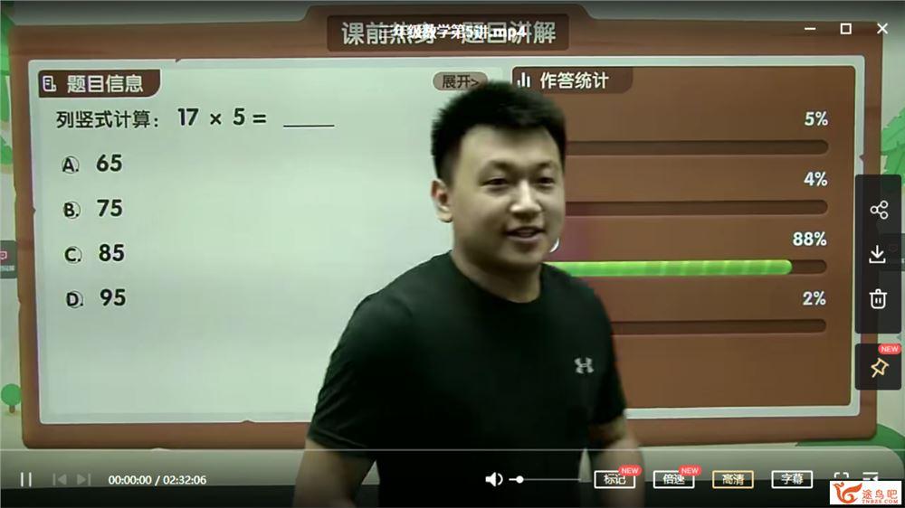 杨欣 2020 暑 二年级升三年级数学暑期培训班(勤思在线)课程视频百度云下载