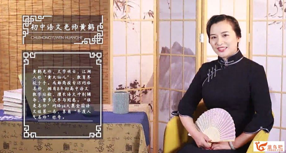 某门中学 黄鹤 初中语文深度进阶写作专题视频课程百度云下载