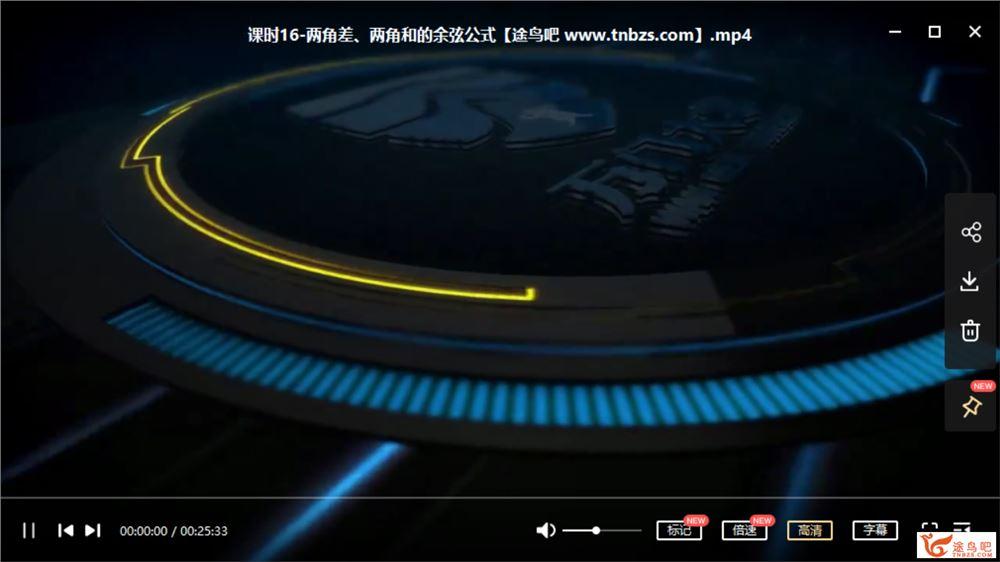 wan门中学 高一数学必修4 课程视频百度云下载