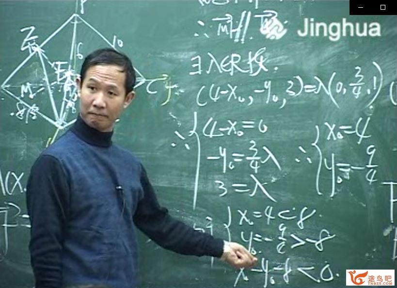 高中数学视频教程高一高二高三高考共52G全集资源北京四中苗金利