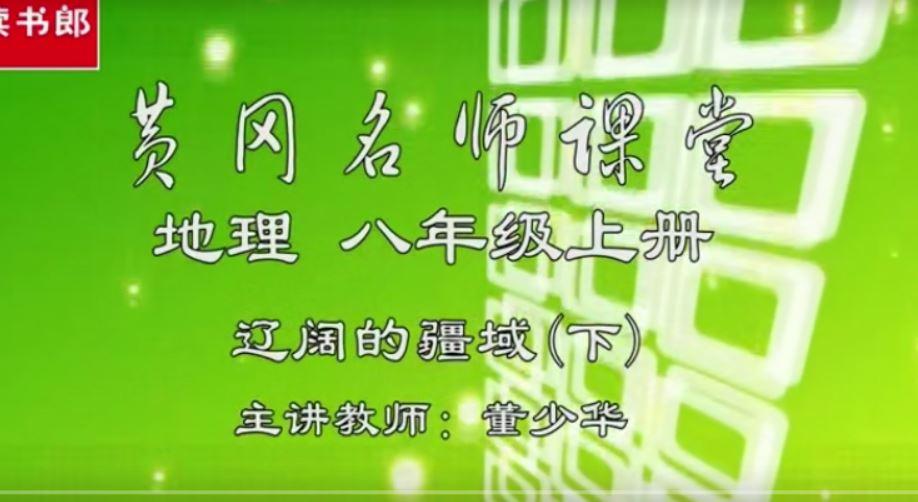 读书郎 黄冈名师堂人教版初中地理七八九年级 授课视频 百度云下载