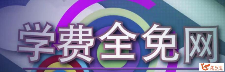 学费全免网田宏 人教版 高中数学必修二同步课程精讲 16讲视频课程百度云下载