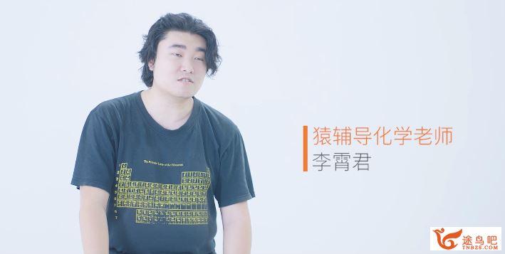 2022高考化学 李霄君高考化学一轮复习A+课程视频百度云下载