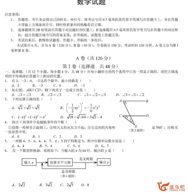 高中数学必修一至必修五全程试题资源合集百度云下载