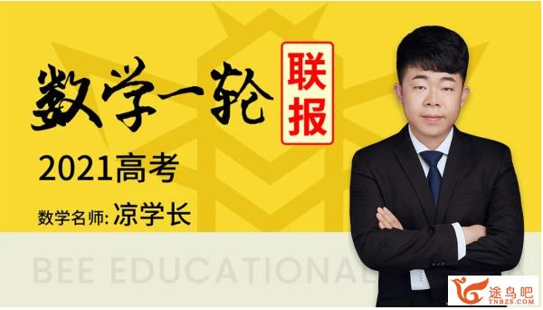 tx课堂2021高考数学 凉学长数学一轮复习联报课程视频百度云下载