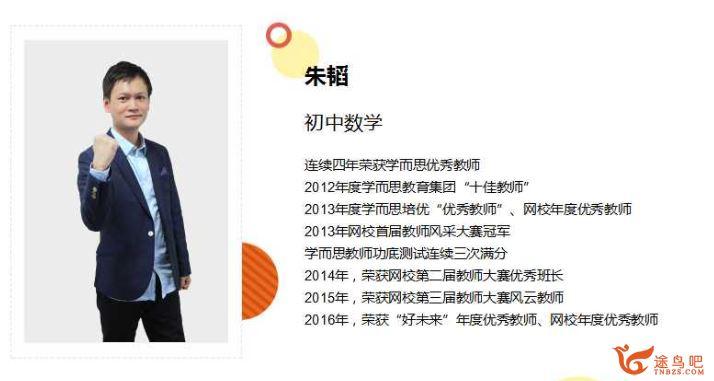 朱韬 2018暑假初二升初三数学直播菁英班(10讲)课程资源百度云下载