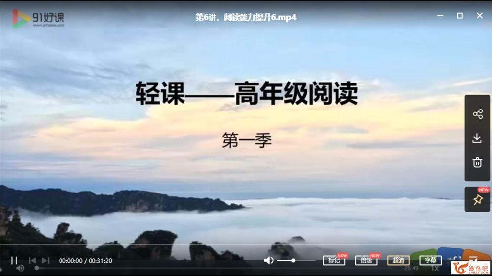 麻静 小学56年级语文阅读提升(15讲完结)课程视频百度云下载