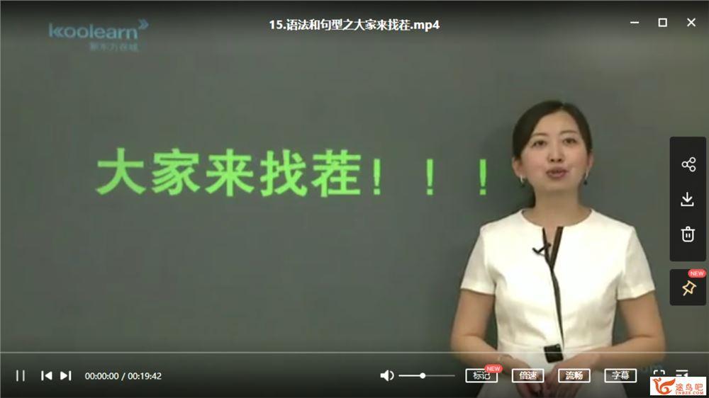 张丹丹 初中英语中考15天英语写作突破课程视频百度云下载