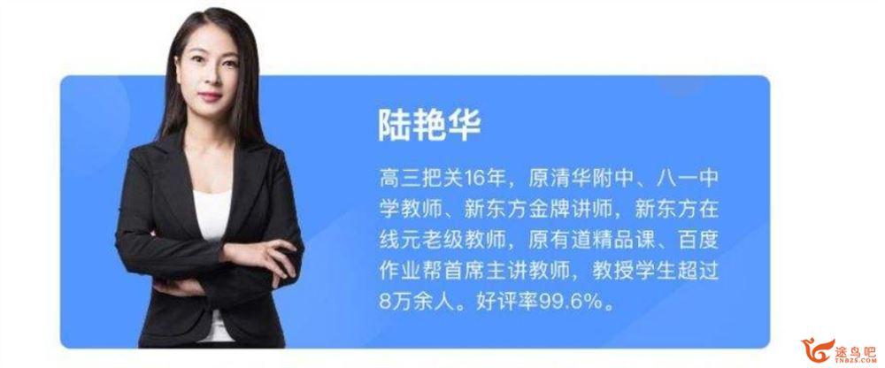 金榜在线2021高考化学 陆艳华化学一轮复习高能逆袭班视频课程百度网盘下载